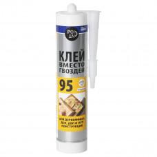 Klijai vinių pakaitalai POINT 95, medinėms,OSB konstr., skaidrūs 280 ml